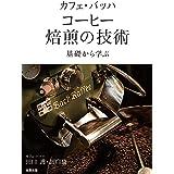 カフェ・バッハ コーヒー焙煎の技術
