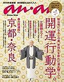 anan(アンアン) 2019/04/10号 No.2146 [開運行動学。 春の開運旅 京都・奈良]