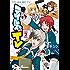テイルズ オブ TV 2 (電撃コミックスEX)