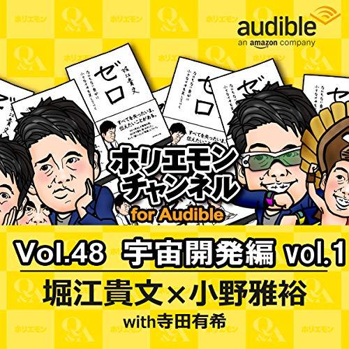 [画像:ホリエモンチャンネル for Audible-宇宙開発編 vol.1-]