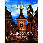 CREA Traveller 2016 Autumn 未知なるスイス