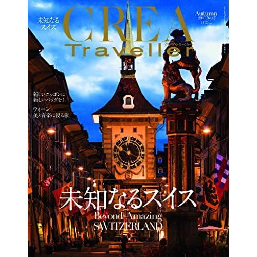 CREA Traveller 2016 Autumn 未知なるスイス