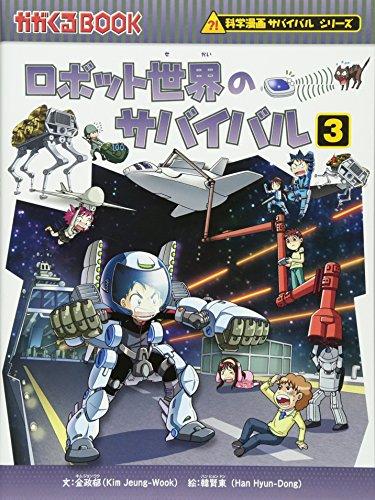 ロボット世界のサバイバル 3 (かがくるBOOK―科学漫画サバイバルシリーズ)の詳細を見る
