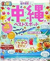 まっぷる 沖縄ベストスポット (マップルマガジン 沖縄 3)
