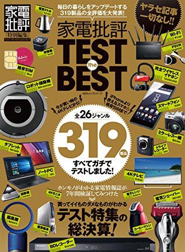 家電批評 TEST the BEST (100%ムックシリーズ)