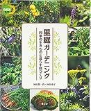 里庭ガーデニング―四季の生きものと暮らす庭つくり (自然派ライフ) 画像