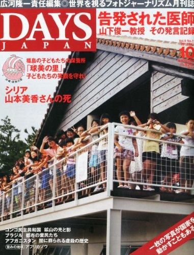 DAYS JAPAN (デイズ ジャパン) 2012年 10月号 [雑誌]の詳細を見る