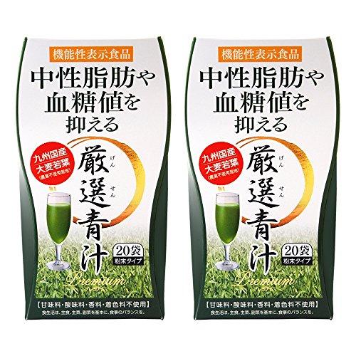 厳選青汁premium(プレミアム) 2箱 40包...