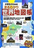 小学生のためのまるわかり世界地図帳 (まなぶっく) 画像