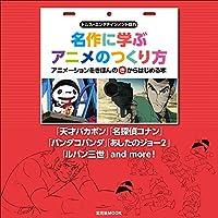 名作に学ぶアニメのつくり方 (玄光社MOOK)