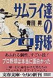 サムライ達のプロ野球 (文春文庫)