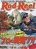 Rod&Reel(ロッドアンドリール) 2017年12月号 (2017-11-03) [雑誌]