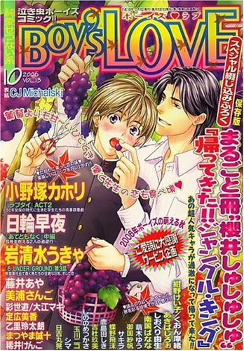 Boy's LOVE (ボーイズラブ) 2006年 10月号 [雑誌]