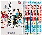 少女少年学級団 コミック 1-7巻セット (マーガレットコミックス)