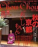 月刊 ChouChou (シュシュ) 関西 2006年 10月号 [雑誌]