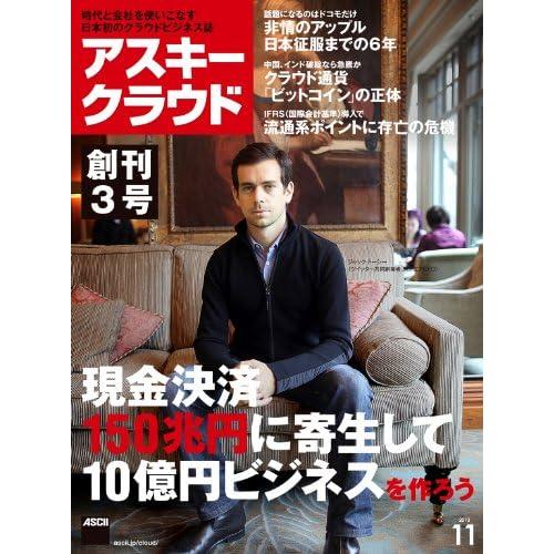 アスキークラウド 2013年11月号 [雑誌]