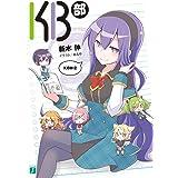 KB部(2) (MF文庫J)