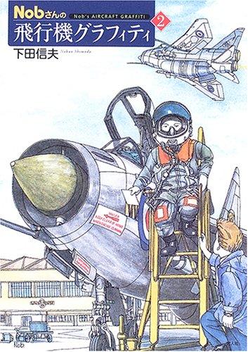 Nobさんの飛行機グラフィティ〈2〉