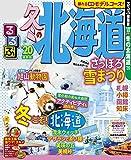 るるぶ冬の北海道'20 (るるぶ情報版(国内))