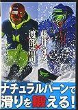藤井守之×渡部浩司「ナチュラルバーンで滑りを鍛える! 」 (スキーグラフィック 2016-17 DVD)
