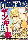 GUSHmaniaEX ヤンキー受 (GUSH mania COMICS)