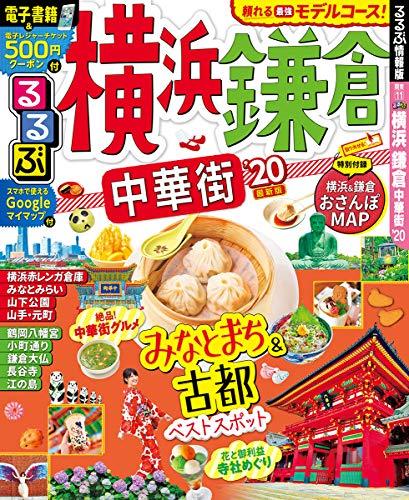 るるぶ横浜 鎌倉 中華街'20 (るるぶ情報版地域)