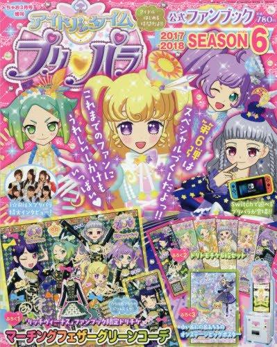 アイドルタイムプリパラ 公式ファンブック 2018 SEASON6 2018年 03 月号 [雑誌]: ちゃお 増刊