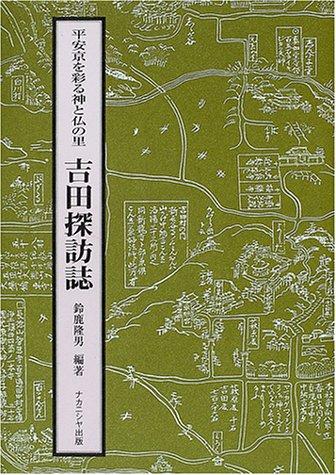 吉田探訪誌―平安京を彩る神と仏の里