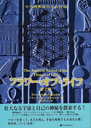 フラワー・オブ・ライフ — 古代神聖幾何学の秘密(第2巻)