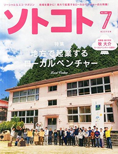 SOTOKOTO(ソトコト) 2015年 07 月号の詳細を見る