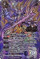 バトルスピリッツ BS45-X02 魔界神デスフェルミオン X(エックスレア 【シークレット】) 神煌臨編 第2章 蘇る究極神