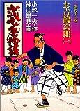 弐十手物語 92 お吉鶴次郎 1 (ビッグコミックス)