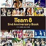 AKB48 チーム8 結成2周年公演 パンフレット team 8 2nd anniversary book【特典写真無し】