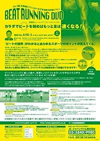 BEAT RUNNING DVD ~カラダでビートを刻めばもっと足は速くなる!~ [DVD番号 648]