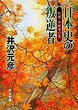 日本史の叛逆者 私説・本能寺の変 (角川文庫)
