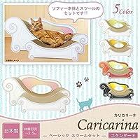 カリカリーナ Caricarina Basic ベーシック スツールセット スタンダード(M) 日本製 猫用 爪とぎ ゴールドイエロー【人気 おすすめ 】