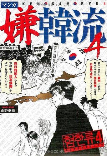 マンガ嫌韓流 4 (晋遊舎ムック)