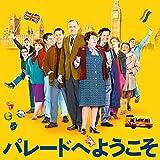 パレードへようこそ - Music From And Inspired By The Motion Picture (Music From And Inspired By The Motion Picture / Japan Version)
