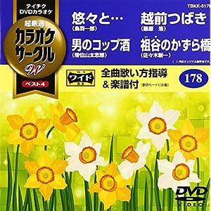 カラオケサークルW ベスト4 [DVD]