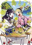 佐渡島ときどきラジオガール 1 (チャンピオンREDコミックス)