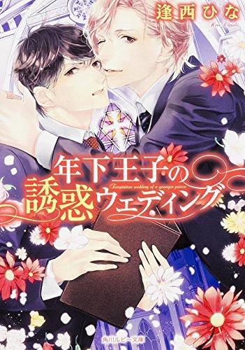 年下王子の誘惑ウェディング (角川ルビー文庫)の詳細を見る
