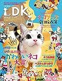 ネコDK (晋遊舎ムック)