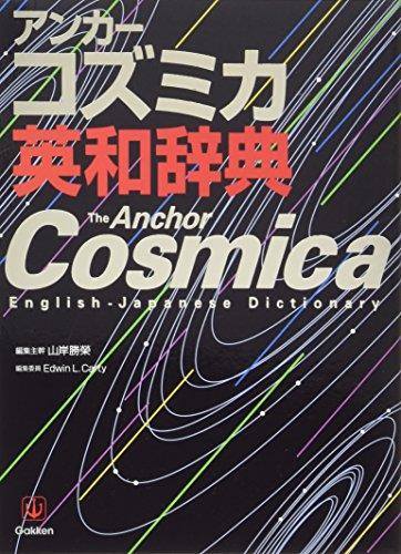 アンカーコズミカ英和辞典 (高校生向辞典)の詳細を見る