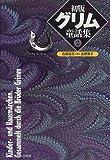 初版グリム童話集〈2〉
