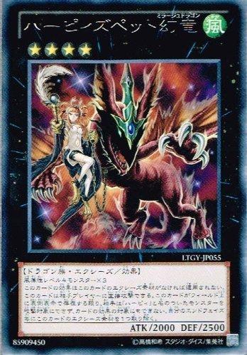 遊戯王 LTGY-JP055-R 《ハーピィズペット幻竜》 Rare
