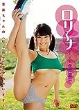 永井里菜 DVD『ロリーナ』