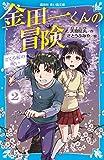 金田一くんの冒険 2 どくろ桜の呪い (講談社青い鳥文庫)