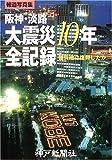 阪神・淡路大震災10年全記録―被災地は復興したか