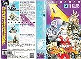 ウルトラマンA(3) [VHS]