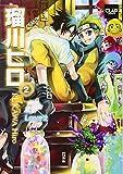 瑠川ヒロ 2―Love2 (CLAPコミックス 44)